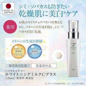 Vital Energy Whitening Milk C plus (medicated whitening ※ emulsion)