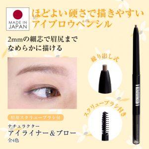 Naturactor Eyeliner & EYE BROW CRAYON