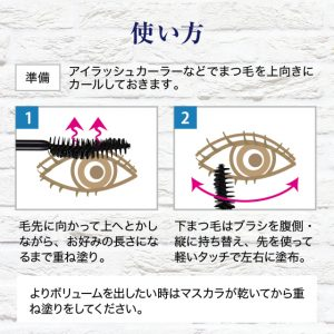 Octard Long RUSH  Mascara(MEIKO COSMETICS )JAPAN