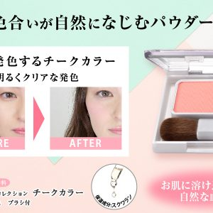 MEIKO Colour Collection Cheek Color