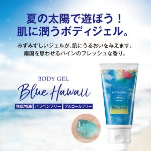 Phytogram body gel blue hawaii