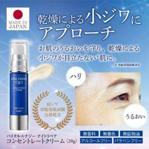Vital Energy Night Repair Concentrate Cream