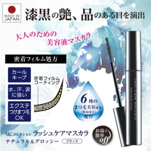 MC Collection Rush Care Mascara Natural & Glossy
